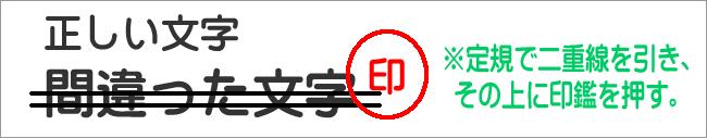 訂正印の押し方